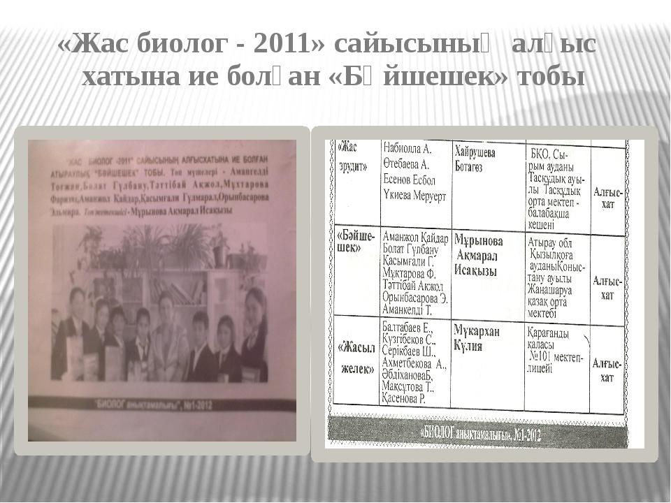 «Жас биолог - 2011» сайысының алғыс хатына ие болған «Бәйшешек» тобы