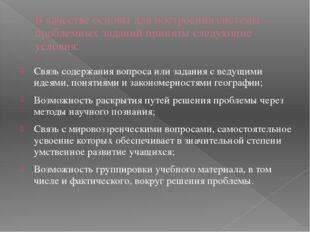 В качестве основы для построения системы проблемных заданий приняты следующие