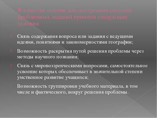 В качестве основы для построения системы проблемных заданий приняты следующие...