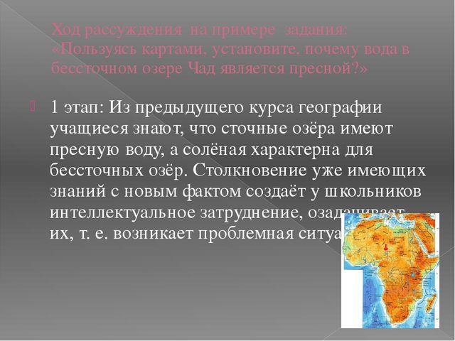 Ход рассуждения на примере задания: «Пользуясь картами, установите, почему во...