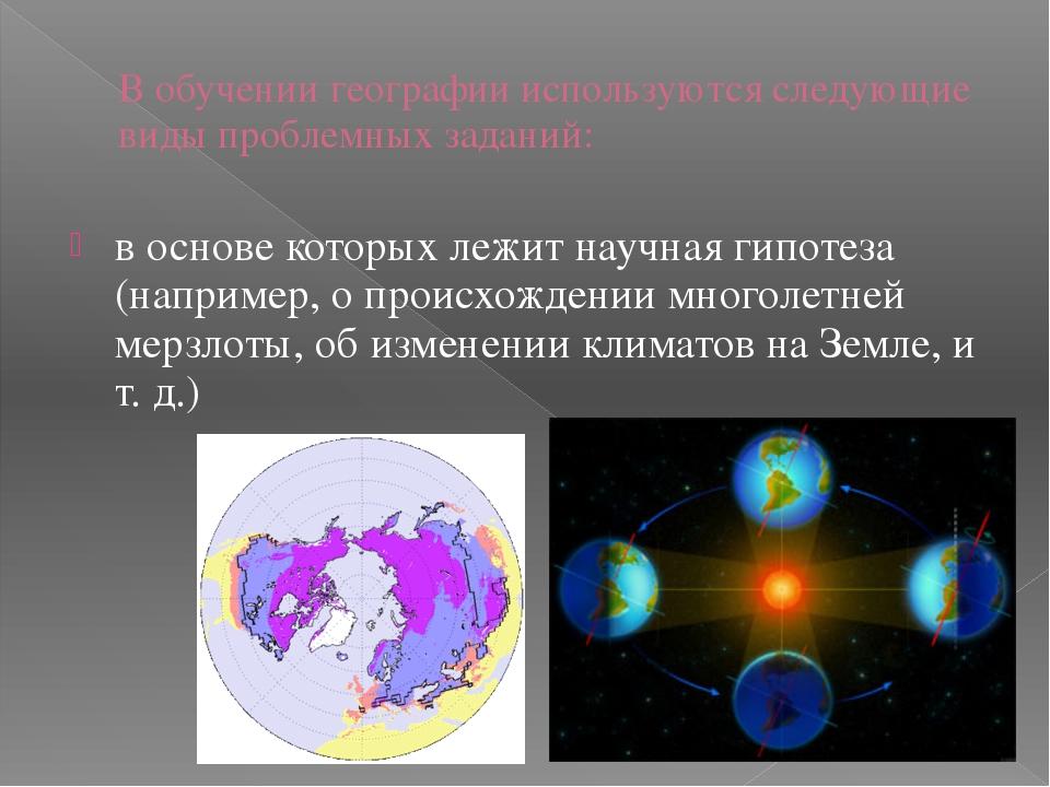 В обучении географии используются следующие виды проблемных заданий: в основе...