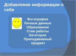 Добавление информации о себе Фотография Личные данные Образование Стаж работы