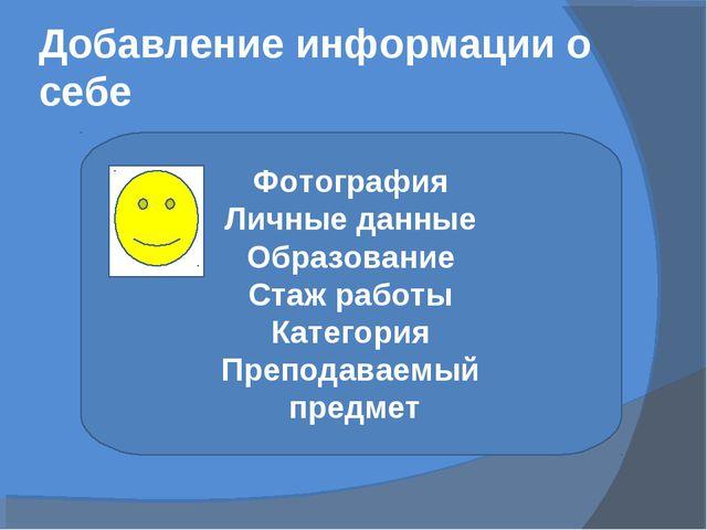 Добавление информации о себе Фотография Личные данные Образование Стаж работы...