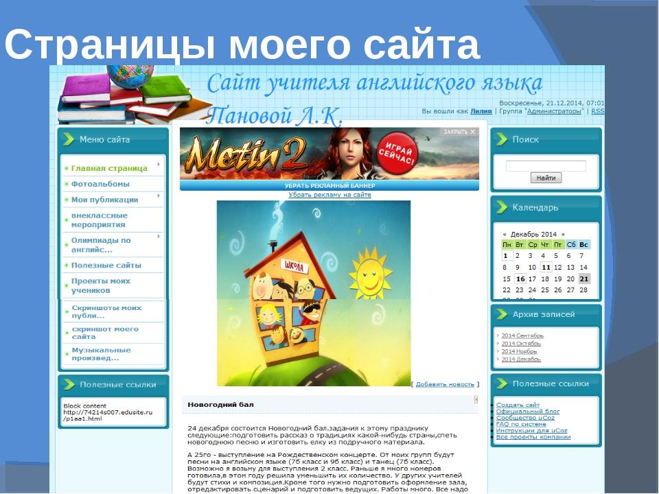 Страницы моего сайта