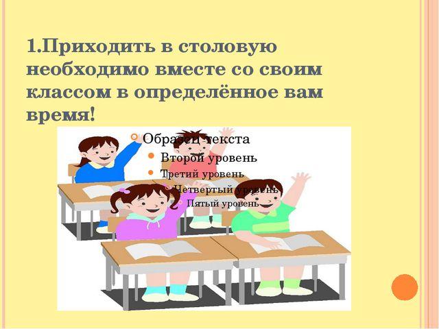 1.Приходить в столовую необходимо вместе со своим классом в определённое вам...