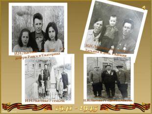 И.Н.Лысенко и две его дочери Раиса и Екатерина И.Н.Лысенко, его супруга- Тать