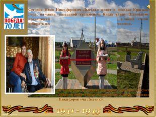 Сегодня Иван Никифорович Лысенко живет в поселке Красная Гора, наулице, назв