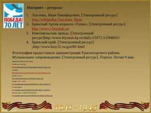 Интернет – ресурсы: Оформление шаблона презентации: Георгиевская ленточка: ht
