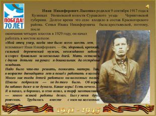 Иван Никифорович Лысенко родился 9 сентября 1917 года в Кузнецах Уношевской