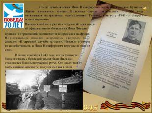После освобождения Иван Никифорович вернулся вродные Кузнецы. Жизнь начинал