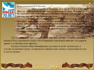 Из воспоминаний И.Н.Лысенко: «Наш штрафной батальон сразуже бросили всамое