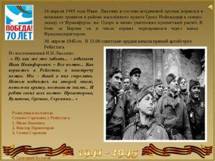 Из воспоминаний И.Н.Лысенко: « Ну как же это забыть... - вздыхает Иван Никифо
