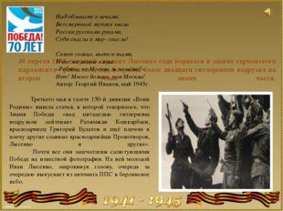 Третьего мая в газете 150-й дивизии «Воин Родины» вышла статья, в которой го
