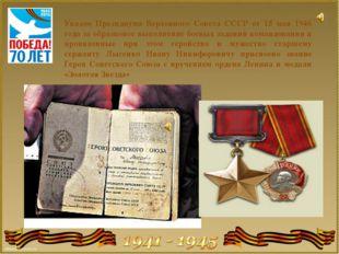 Указом Президиума Верховного Совета СССР от 15 мая 1946 года за образцовое вы
