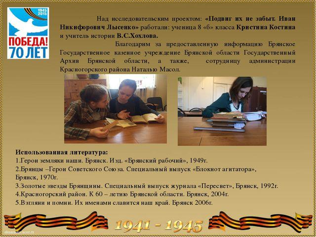 Над исследовательским проектом: «Подвиг их не забыт. Иван Никифорович Лысенк...