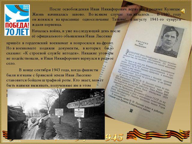 После освобождения Иван Никифорович вернулся вродные Кузнецы. Жизнь начинал...