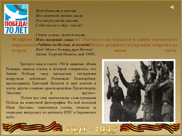 Третьего мая в газете 150-й дивизии «Воин Родины» вышла статья, в которой го...