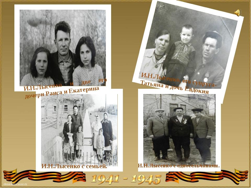 И.Н.Лысенко и две его дочери Раиса и Екатерина И.Н.Лысенко, его супруга- Тать...