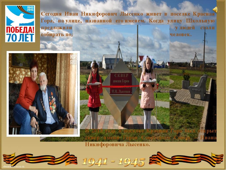 Сегодня Иван Никифорович Лысенко живет в поселке Красная Гора, наулице, назв...