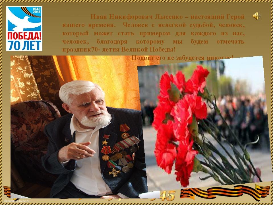 Иван Никифорович Лысенко – настоящий Герой нашего времени. Человек с нелегко...