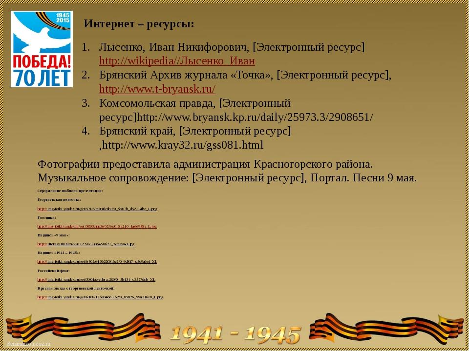 Интернет – ресурсы: Оформление шаблона презентации: Георгиевская ленточка: ht...