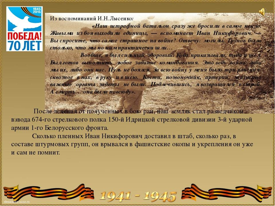 Из воспоминаний И.Н.Лысенко: «Наш штрафной батальон сразуже бросили всамое...