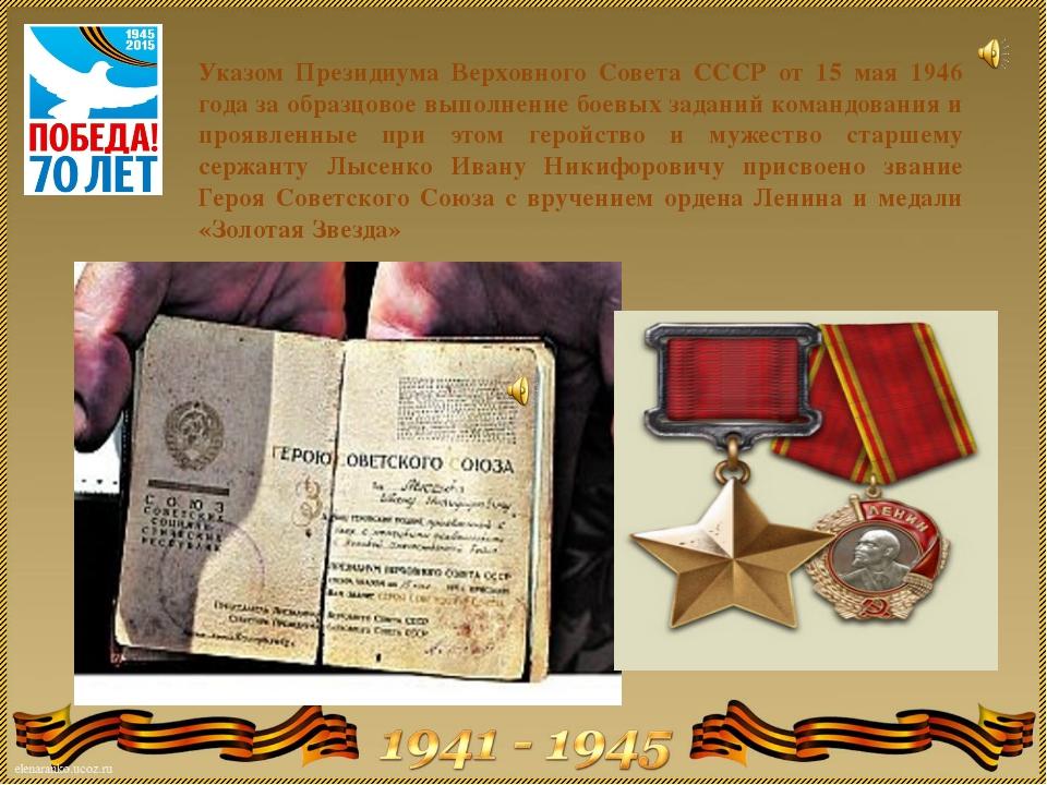 Указом Президиума Верховного Совета СССР от 15 мая 1946 года за образцовое вы...