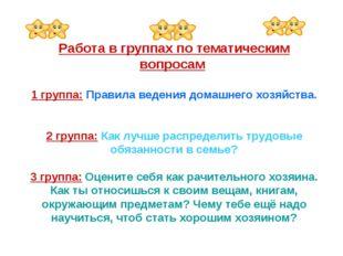 Работа в группах по тематическим вопросам 1 группа: Правила ведения домашнег
