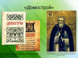 «Домострой» Благовещенский поп Сильвестр – священник московского Благовещенск
