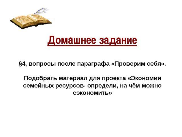 Домашнее задание §4, вопросы после параграфа «Проверим себя». Подобрать мате...