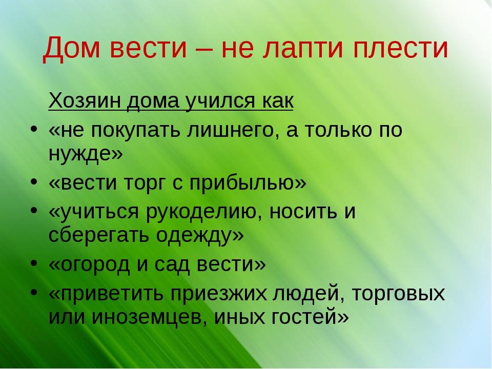 Дом вести – не лапти плести Хозяин дома учился как «не покупать лишнего, а т...