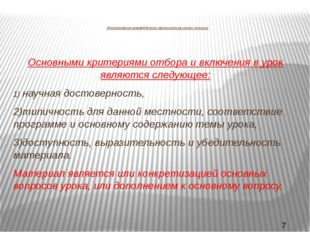 Использование краеведческого материала на уроках истории Основными критериям