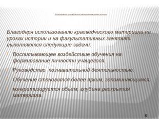 Использование краеведческого материала на уроках истории Благодаря использов