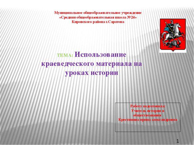 Работу подготовила: Учитель истории и обществознания Крестинина ирина алексан...