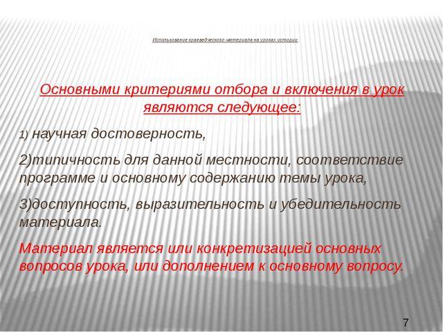 Использование краеведческого материала на уроках истории Основными критериям...
