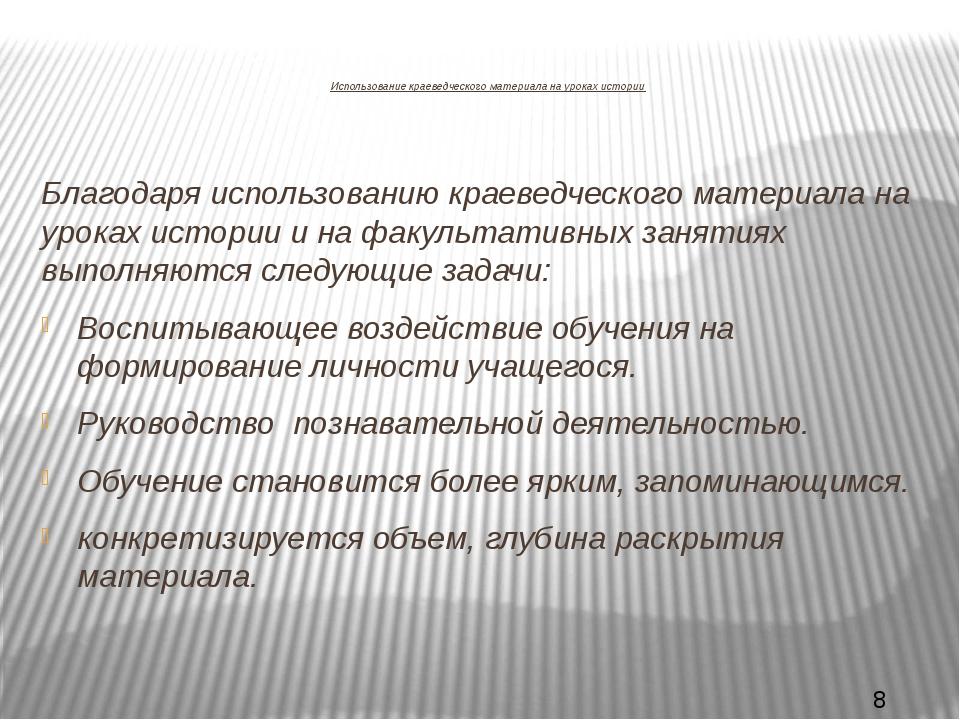 Использование краеведческого материала на уроках истории Благодаря использов...
