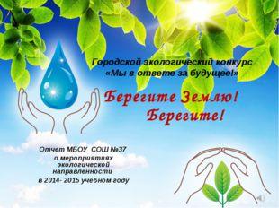 Городской экологический конкурс «Мы в ответе за будущее!» Берегите Землю! Бер