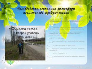 Исследования состояния атмосферы пос.Соколово-Кундрюченский Цель: исследовани