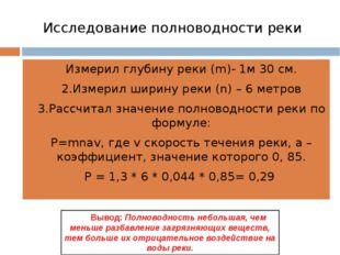 Исследование полноводности реки Измерил глубину реки (m)- 1м 30 см. 2.Измерил