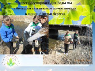 В честь Всемирного Дня Воды мы с большим энтузиазмом поучаствовали в акции «Ч