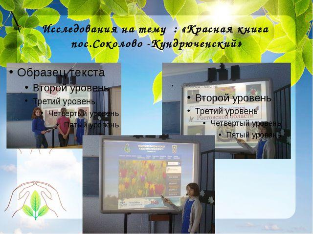 Исследования на тему : «Красная книга пос.Соколово -Кундрюченский»