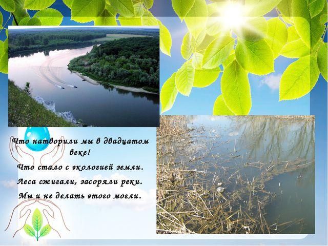Что натворили мы в двадцатом веке! Что стало с экологией земли. Леса сжигали,...