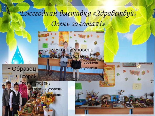 Ежегодная выставка «Здравствуй, Осень золотая!»