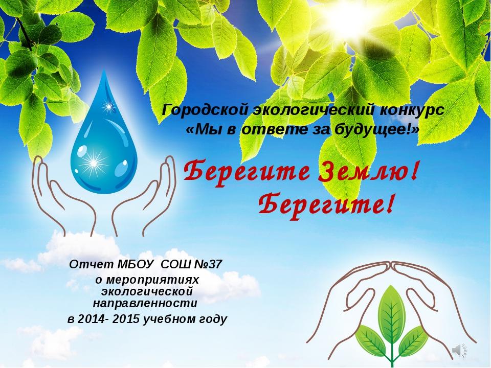Экологические конкурсы по экологии