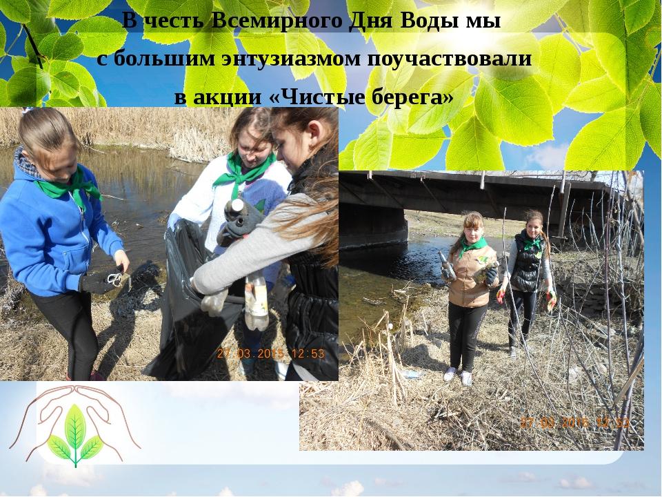 В честь Всемирного Дня Воды мы с большим энтузиазмом поучаствовали в акции «Ч...