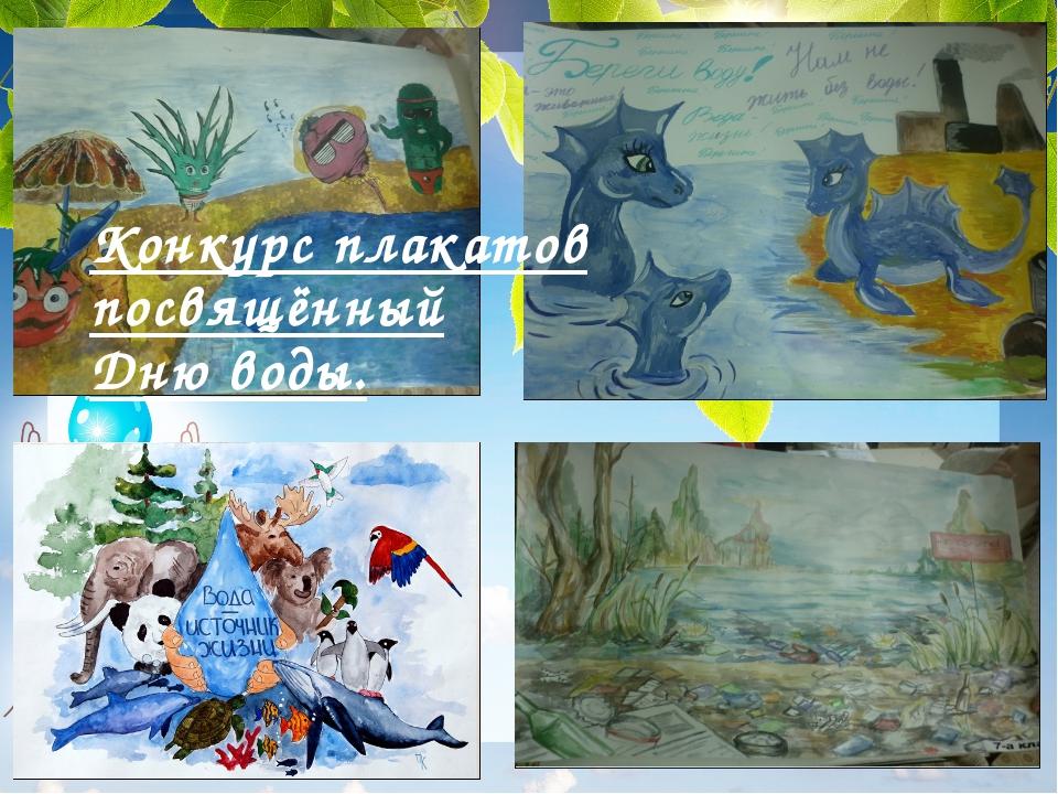 Конкурс плакатов посвящённый Дню воды.