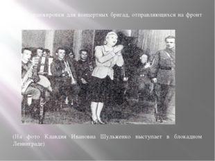 Делал аранжировки для концертных бригад, отправляющихся на фронт (На фото Кла