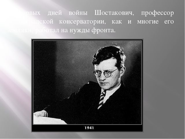 С первых дней войны Шостакович, профессор Ленинградской консерватории, как и...