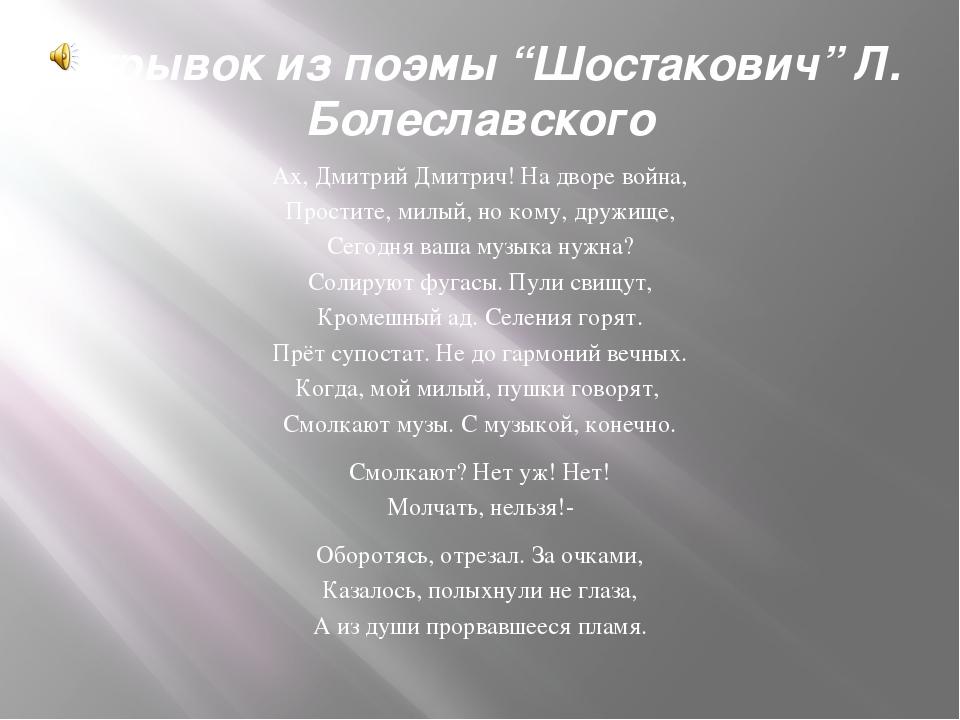 """Отрывок из поэмы """"Шостакович"""" Л. Болеславского Ах, Дмитрий Дмитрич! На дворе..."""
