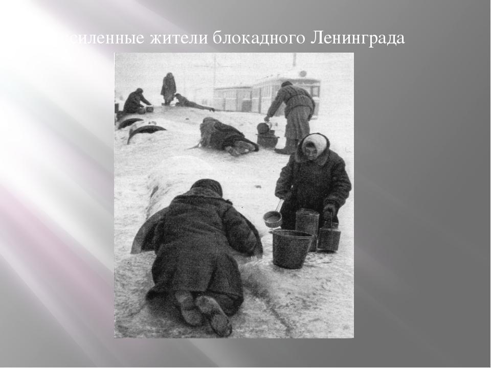Обессиленные жители блокадного Ленинграда